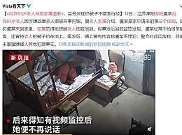 闷死83岁老人保姆家属道歉 涉嫌故意杀人罪被刑事拘留