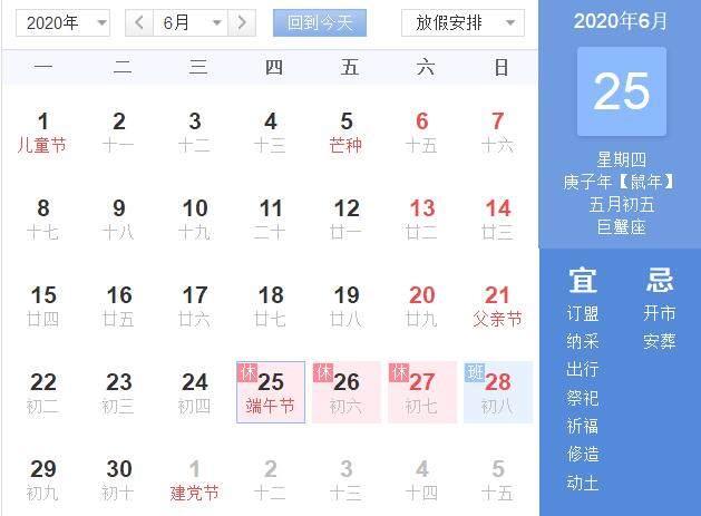 端午节阳历几月几号_2020端午节是几月几号?端午节放假几天_四海网