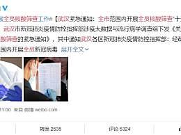 武汉全市全员核酸筛查