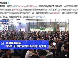 2020ChinaJoy将如期举办
