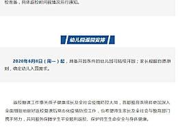 北京各类学校返校时间确定