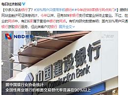 今年近900家银行网点关门