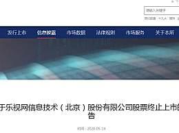 深交所宣布乐视网终止上市