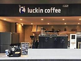 瑞幸咖啡仍在快速开店