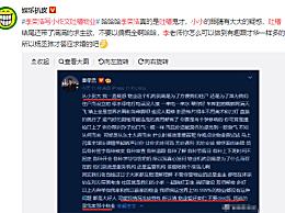 李荣浩写小作文吐槽物业