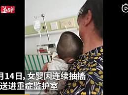 被高坠洗发水砸伤女婴正在重症监护