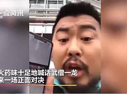 徐晓东约架一龙被警察批评 通过正常程序叫比赛否则是打架斗殴