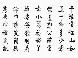 李传波启功体书法欣赏 字品如人品 字正人端正