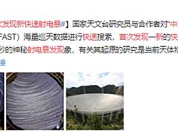 中国天眼首次发现新快速射电暴