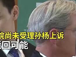 瑞士法院尚未受理孙杨上诉
