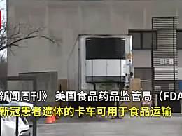 美国卡车运新冠尸体消毒后运食品 FDA称没必要让公众预先参与