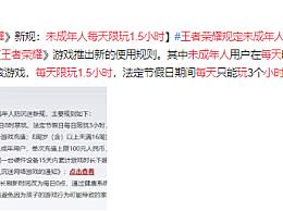 王者荣耀规定未成年人每天限玩1.5小时 法定节假日期间玩3个小时