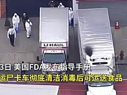 美卡车运尸体后运食品 有血液体液残留也没问题