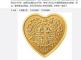 央行520心形纪念币