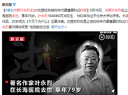 作家叶永烈去世享年79岁 《十万个为什么》主要作者个人资料