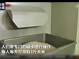 ATM机里取大米 每人每天可领取3斤大米