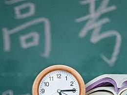高考倒计时50天 全国高考报名人数为1071万
