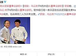 马云将从软银董事会辞职 马云为什么从软银董事会辞职