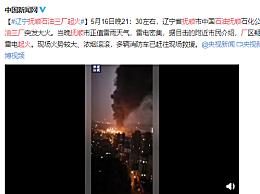 辽宁抚顺石油三厂起火