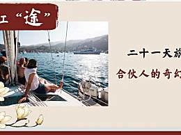 中餐厅第四季国内录制 21天的旅程合伙人的奇幻漂流