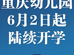 重庆幼儿园6月2日起陆续开学