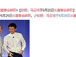 软银:马云将于6月25日从软银董事会辞职