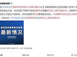 中国发现可阻断新冠感染的人源单克隆抗体