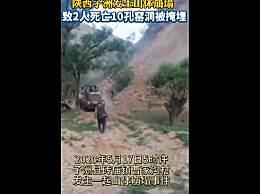 陕西子洲山体崩塌