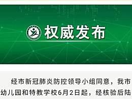 重庆幼儿园6月2日起陆续开学 高温天气成家长送娃入园困扰