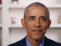奥巴马2020线上毕业演讲