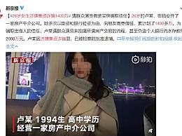 26岁女生涉嫌集资诈骗1400万