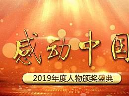 感动中国年度人物黄文秀事迹感悟