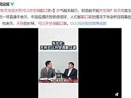 张文宏说天热可以开空调戴口罩 中国疫情防控做得很好