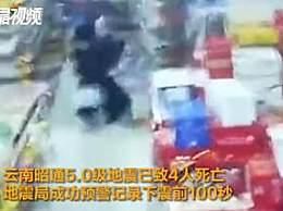 云南昭通地震提前100多秒预警