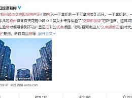 郑州试点交房即发房产证
