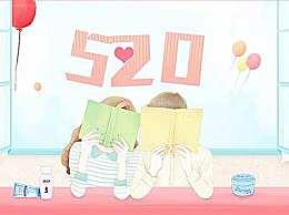 520表白情话大全简短朋友圈说说文案 520简短最暖心的表白情话