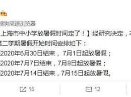 上海中小学暑假时间
