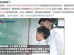教师工资不低于公务员年底须完成 9月10月将组织实地的检查督查