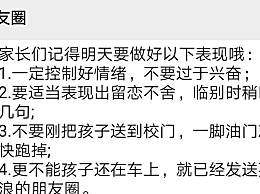 广东幼儿园6月2日起开园 神兽们终于要开学了