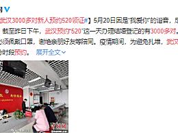 武汉3000多对新人预约520领证