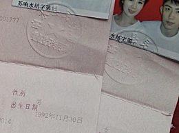 民政局回应黄景瑜结婚证