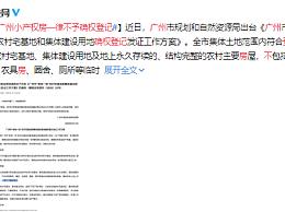广州小产权房一律不予确权登记