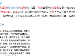 贵州影剧院开放禁止吃零食 观影人数不超过额定座位的50%