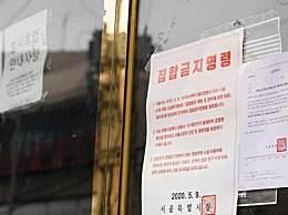 韩国夜店集体感染致170多人确诊