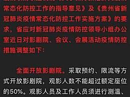 贵州影剧院开放禁止吃零食