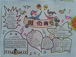 六一儿童节手抄报模板图片 61儿童节活动方案