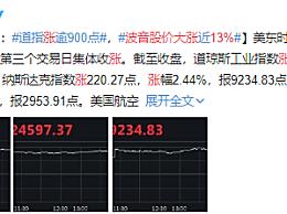 美股连涨三日:波音股价大涨13%