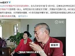 67岁高龄产妇坚持母乳喂养 取名天赐4个多月就能学着叫爸