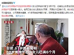 """67岁高龄产妇坚持母乳喂养 女儿已学会叫""""爸"""""""