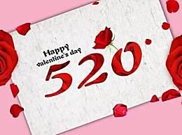 520网络情人节 微信红包最大可以发520元
